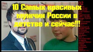 Самые красивые мужчины России
