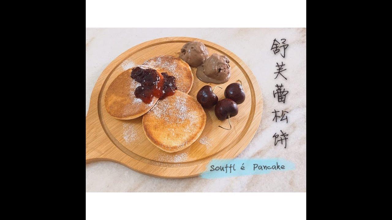 How to make souffle pancake youtube how to make souffle pancake ccuart Choice Image