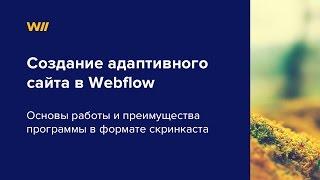Создание адаптивного сайта в Webflow