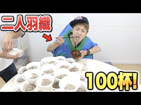 100杯の椀子そばを二人羽織で食べ切れ!!!