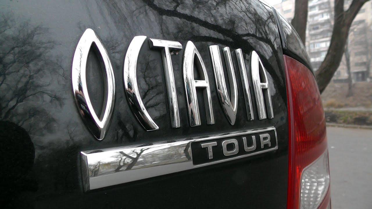 Обзор, тест-драйв Skoda Octavia 2008г.