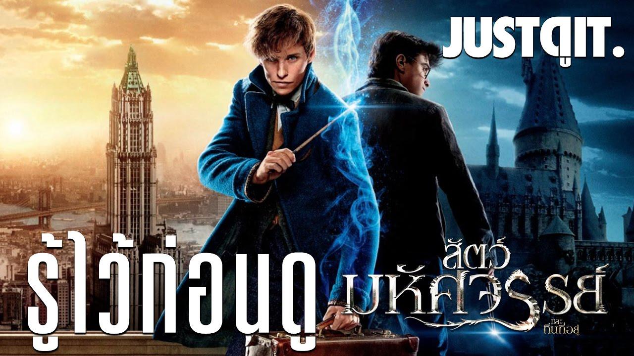 รู้ไว้ก่อนดู Fantastic Beasts สัตว์มหัศจรรย์และถิ่นที่อยู่ #JUSTดูIT