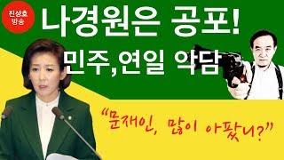 """나경원은 공포! 민주, 연일 악담 """"문재인, 많이 아팠니?"""" (진성호의 직설)"""