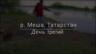 Рыбалка на Меше, Татарстан. День третий. Горький облом, итоги , и урок на будущее.