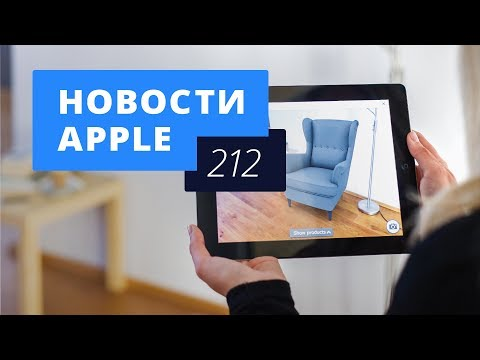 Новости Apple, 212 выпуск: AR Kit, iPhone 8 и HomePod
