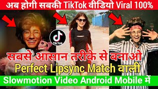 Tik Tok Slowmo Video Tutorial | How To Make Professional Slow motion Video In Any Android Phones