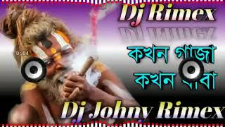 Kokhono Gaja Kokhono Baba Dj Gan 👌 Bangla Old DJ Gan ✔ Kokhono Gaja Kokhono Baba Dj Johny Rimex
