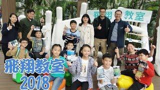 Publication Date: 2018-01-30 | Video Title: 1718 明愛莊月明中學 - 飛翔教室2018