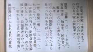 安原貞室 - JapaneseClass.jp