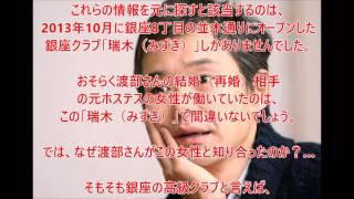 前妻のRIKAKOさんも「おめでたい」と、 祝福された渡部篤郎さん(47歳)...