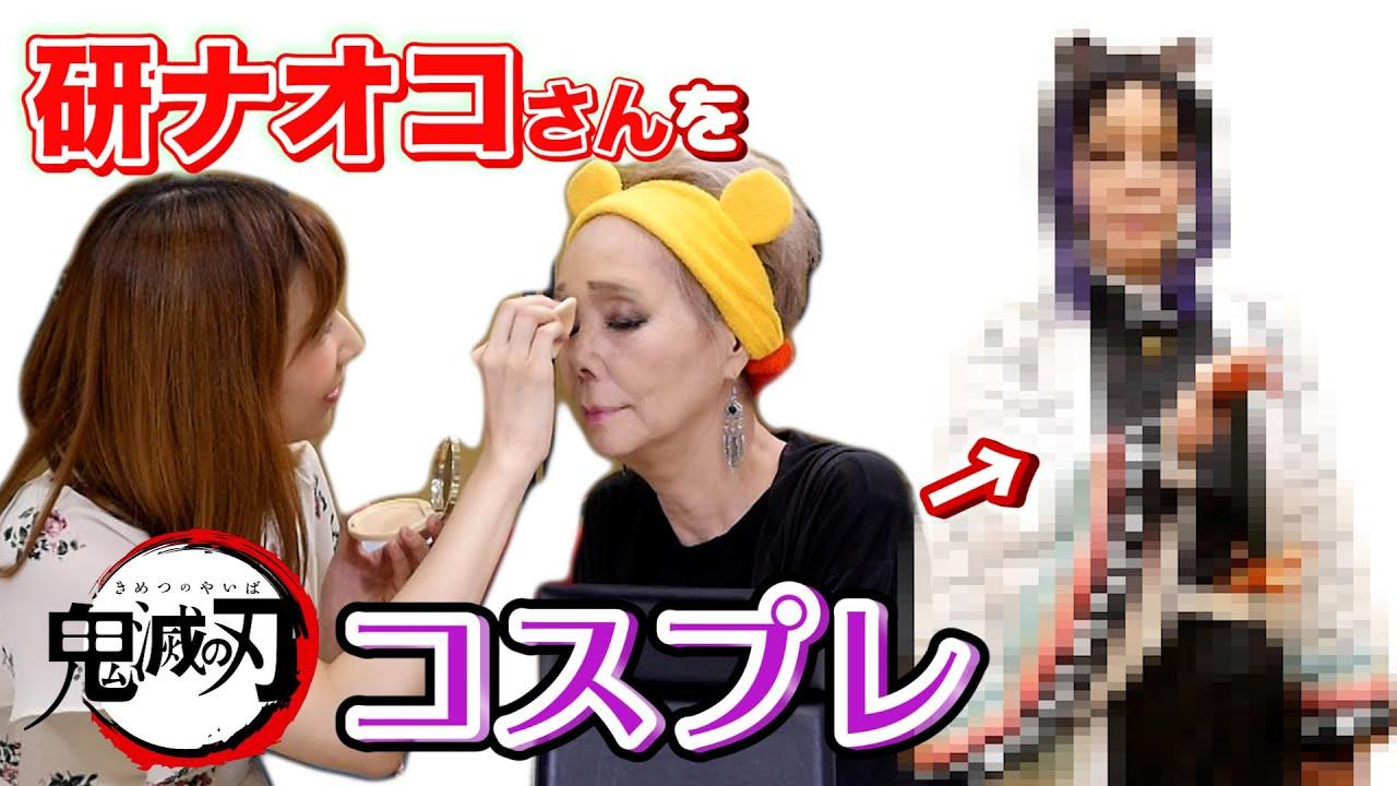ナオコ 赤 まむし 研