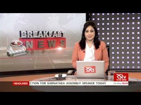 English News Bulletin – May 25, 2018 (8 am)