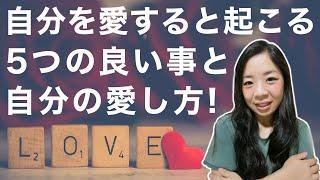 【スピリチュアル】退行催眠療法士が語る、自分を愛すると起こる5つの良い事と自分を愛する方法!