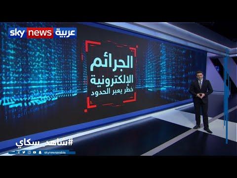 غرفة الأخبار| الجرائم الالكترونية.. أسلحة العصر الخطيرة  - نشر قبل 3 ساعة
