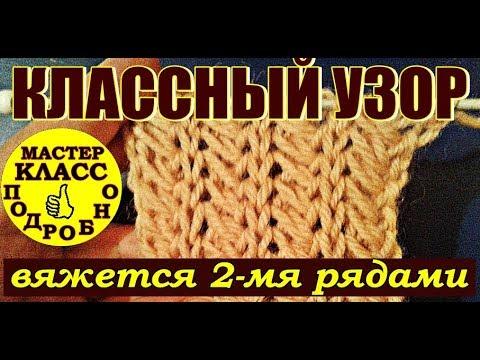 Необычный и КЛАССНЫЙ узор спицами (Unusual And Cool Knitting Pattern) Вяжем  узор 2-мя рядами МК