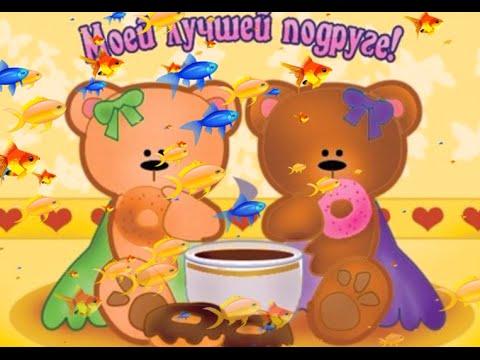 pozdravleniya-luchshej-podruge-kartinki foto 6
