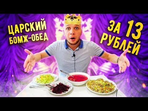 Бомж Обед за 13 рублей!