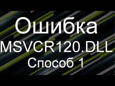 Скачать msvcp120. Dll для windows 7, windows 8 и windows 8. 1.