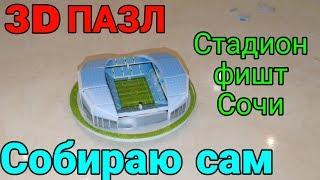 Собираю футбольный стадион, 3D ПАЗЛ стадион фишт Сочи [Часть1]