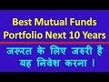 Best Mutual Funds Portfolio Next 10 Year