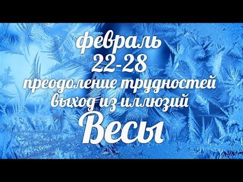 ♎ВЕСЫ✨22-28 февраля 2021/Таро-прогноз/Таро-Гороскоп Весы/Taro_Horoscope Libra/Winter 2021.