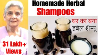 घर पर हर्बल शैम्पू कैसे बनाना है?, लंबे मजबूत बाल के लिए शैम्पू.How to make herbal shampoo in Hindi