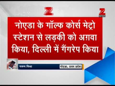 Noida: Girl abducted, gangraped | मेट्रो स्टेशन से अगवा कर चलती कार में किया युवती से गैंगरेप