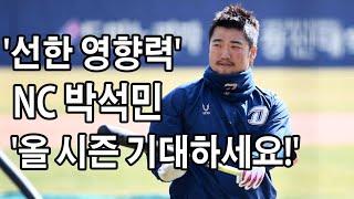 '선한 영향력' NC 박석민 '야구에 대한 열정만큼 마음도 뜨거운 사나이'