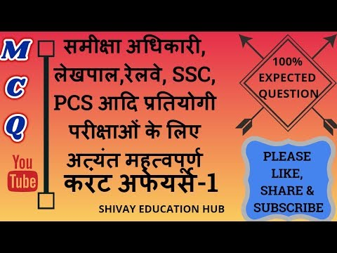 MCQ for all competitive examination ( IAS, PCS, SSC, BANK RLY & OTHERS EXAMS)