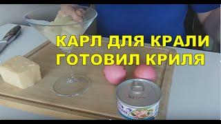 Закуска из мяса криля по-Черноморски. Вкусные рассказы.