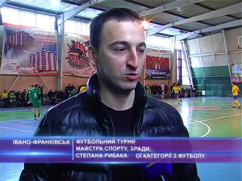 Футбольний турнір з нагоди 70-річчя майстра спорту, заслуженого тренера україни Степана Рибака