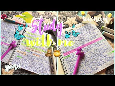 Study With Me 📚 Учись со мной || стади виз ми || Мотивация на Учёбу🖇💕