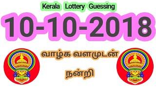 Kerala lottery guessing 10/10/2018