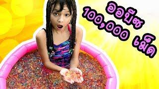 บรีแอนน่า | ว่ายน้ำในสระออบีซ 100,000 ลูก รีวิวของเล่นเด็ก ยอดฮิต!