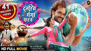 Dulhin Ganga Paar Ke - Full HD Movie - Khesari Lal Yadav , Kajal Raghwani - Super Hit Bhojpuri Film