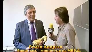Златен скункс за МВР министър