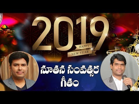 నూతన సంవత్సరమగు | 2019 Jesus Telugu Songs | Telugu Christian Songs 2018-2019 | JK Christopher