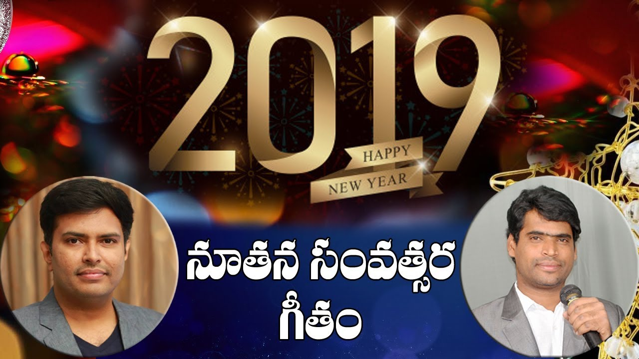 నూతన సంవత్సరమగు | 2019 Jesus Telugu Songs | Telugu Christian Songs 2018-2019 | JK Christopher