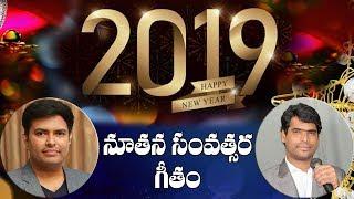 Gambar cover నూతన సంవత్సరమగు | 2019 Jesus Telugu Songs | Telugu Christian Songs 2018-2019 | JK Christopher