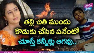It's Painful : Radhika Reddy Son Behavior at Her Funeral || YOYO Cine Talkies