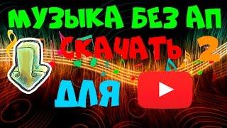Скачать музыку для youtube без авторских прав.( ССЫЛКА ВНУТРИ) Музыка для монтажа.