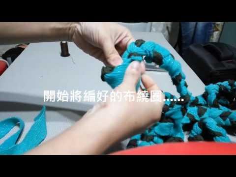 舊衣diy改造成腳踏墊mat from old cloth(米達試試看)2398.0320