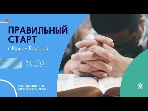 🔴 Правильный старт с Юрием Берёзой