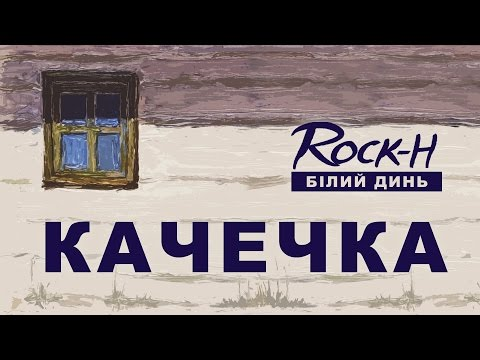 Rock-H / Рокаш - Качечка (з текстом)