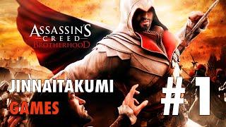 【Assassin's Creed: Brotherhood #1】勇猛の暗殺者【実況】#初見
