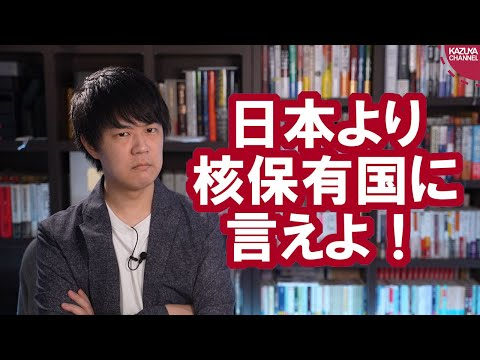 2020/10/26 核兵器禁止条約に参加しない日本に失望って何なの?保有国に言えよ!