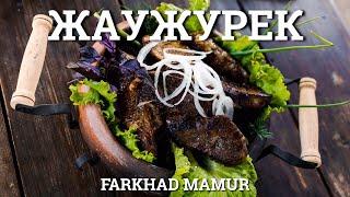 Печень в сетке. ЖАУЖУРЕК. Казахская кухня