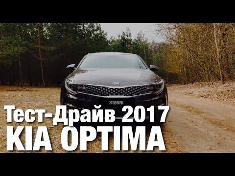 Тест Драйв Kia Optima 2017