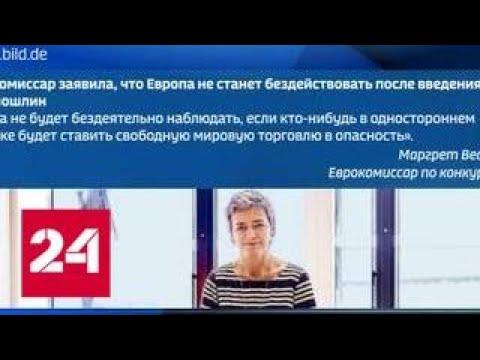 Еврокомиссар: мы не потерпим американские пошлины на металл - Россия 24