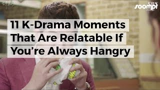 Video 11 K-Drama Moments That Are Relatable If You're Always Hangry download MP3, 3GP, MP4, WEBM, AVI, FLV November 2018